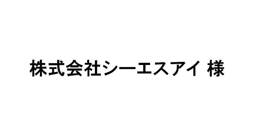 株式会社シーエスアイ