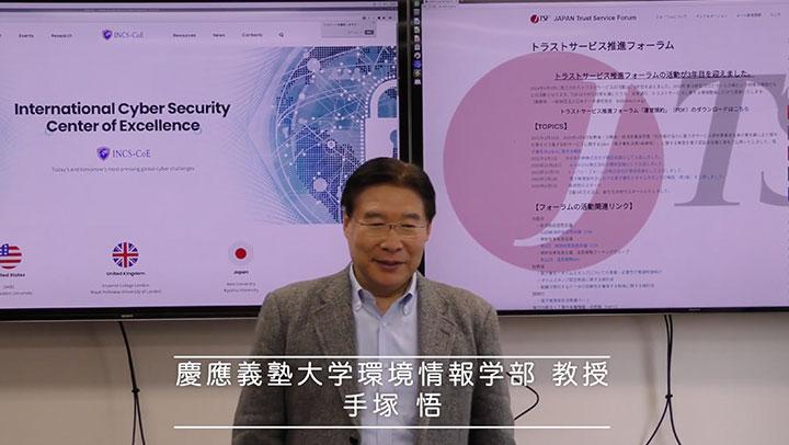 手塚悟研究室 (Digital Trust Lab.)