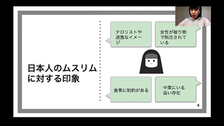 野中葉研究会「ムスリム共生プロジェクト」