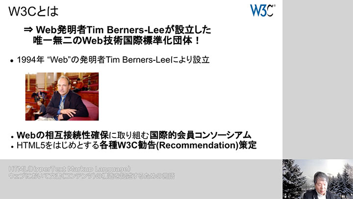 W3C (ワールド・ワイド・ウェブ・コンソーシアム)