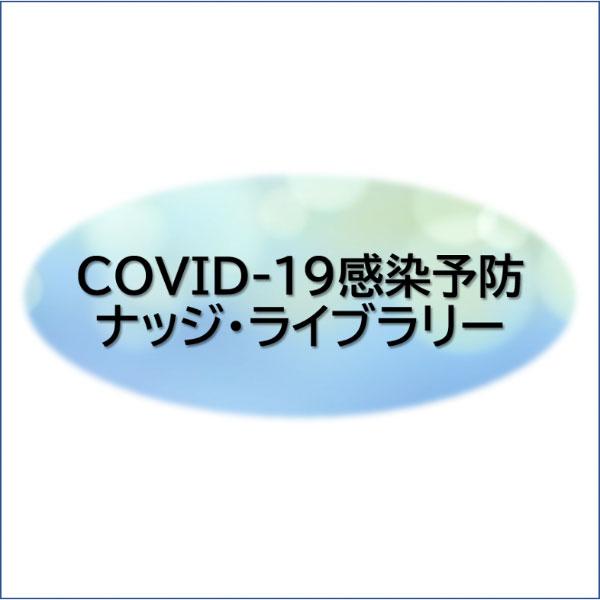 ナッジでCOVID-19の感染を防ごう!