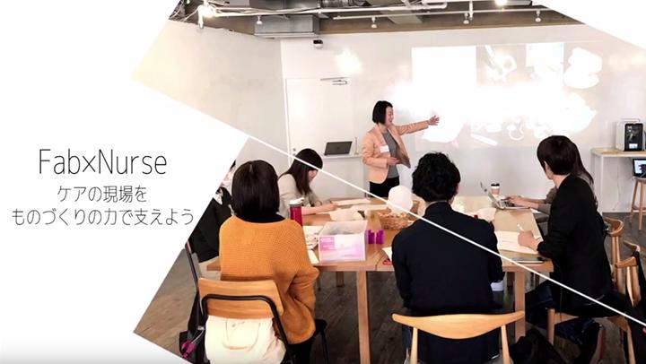 FabNurseプロジェクト 看護医療学部宮川研究室